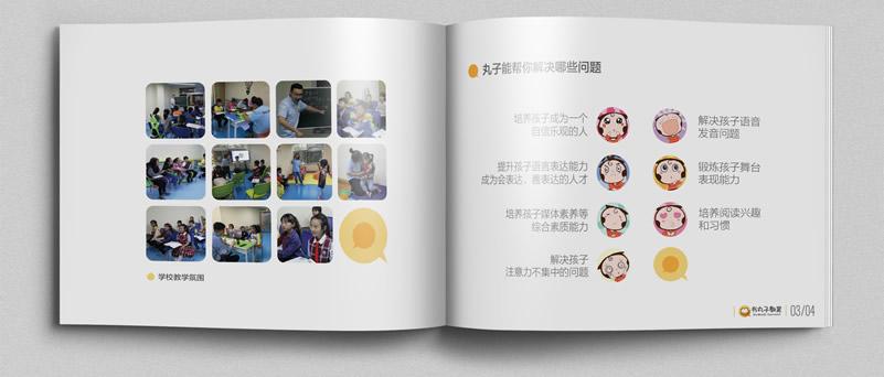 书丸子LD乐动体育官网v1.0(效果图)_页面_05.jpg