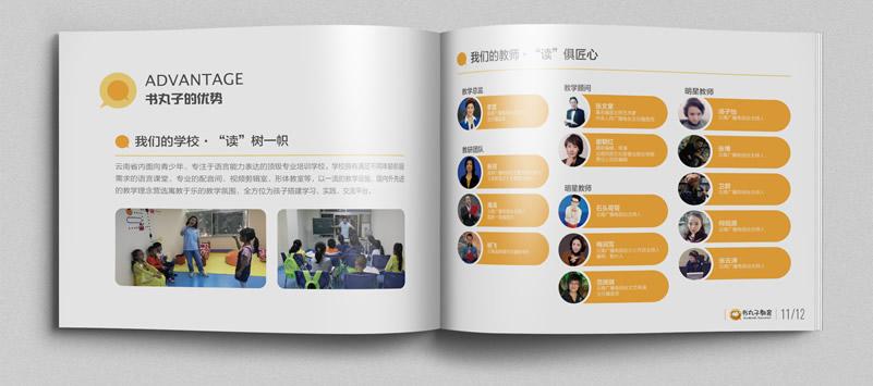 书丸子LD乐动体育官网v1.0(效果图)_页面_09.jpg