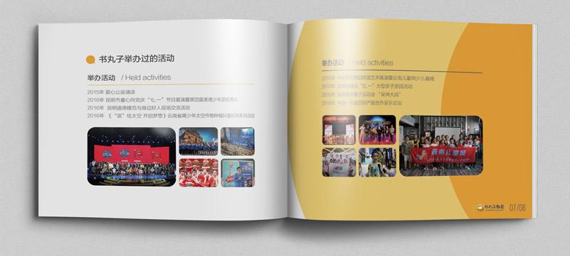 书丸子LD乐动体育官网v1.0(效果图)_页面_07.jpg