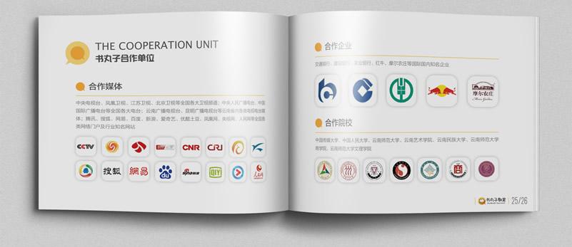 书丸子LD乐动体育官网v1.0(效果图)_页面_16.jpg