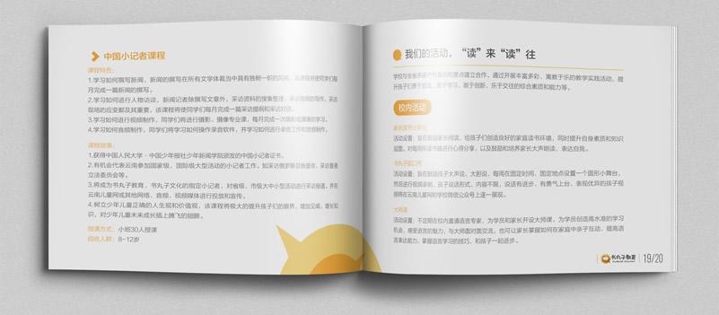 书丸子LD乐动体育官网v1.0(效果图)_页面_13.jpg