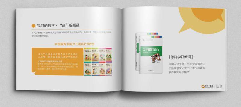 书丸子LD乐动体育官网v1.0(效果图)_页面_10.jpg